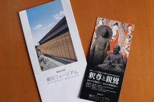 龍谷ミュージアム07