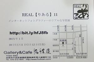 REAL11